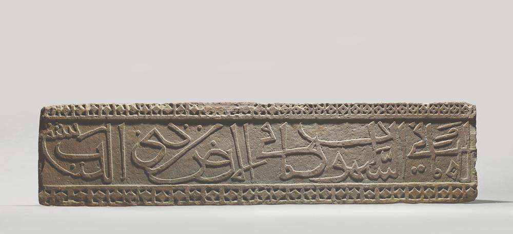 North Indian Calligraphic Frieze